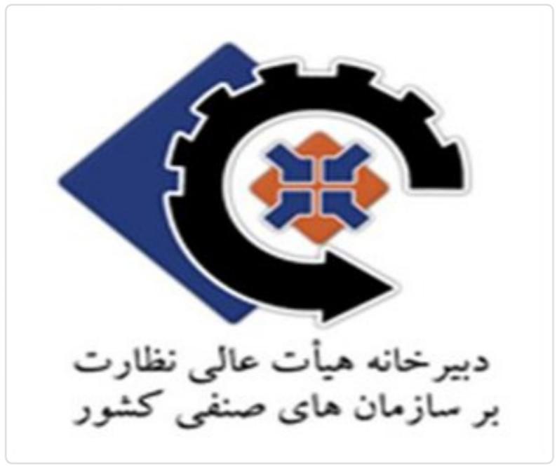 ابلاغ مصوبه جدید جلسه هیات عالی نظارت بر سازمان های صنفی کشور