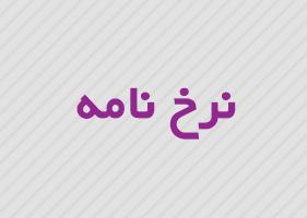 آخرین نرخنامه های مصوب اتاق اصناف شهرستان جم(بروزرسانی: ۹۶/۰۳/۰۶)