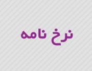 آخرین نرخنامه های مصوب اتاق اصناف شهرستان جم(بروزرسانی: ۱۴۰۰/۰۱/۲۵)