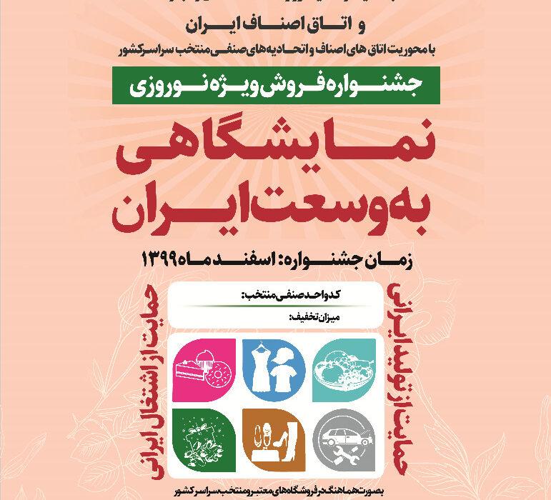اطلاعیه: طرح ویژه فروش فوق العاده اصناف ویژه نوروز ۱۴۰۰(نمایشگاهی به وسعت ایران)